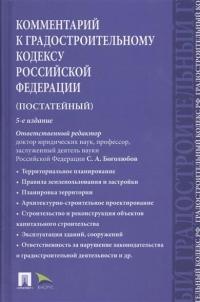Комментарий к градостроительному кодексу РФ постатейный